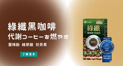 綠纖黑咖啡榮獲2021年世界品質鑑賞大賞銀獎