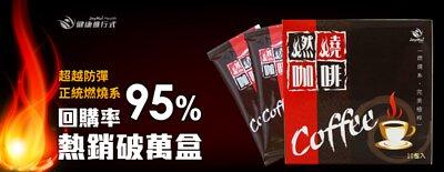 JoyHui燃燒咖啡|防彈咖啡升級版|熱銷冠軍