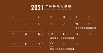 破產姊妹2021春節行事曆