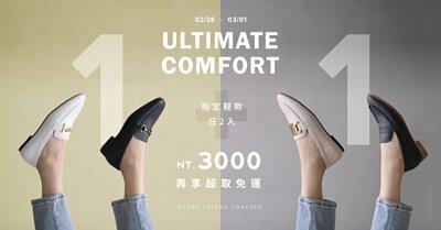 1+1優惠組合指定鞋款商品$3000