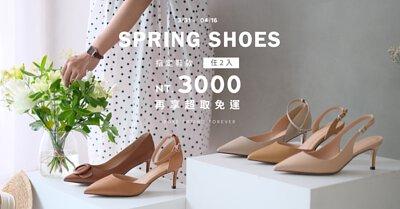優惠組合指定鞋款2入$3000