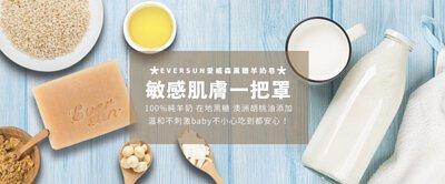 愛威森黑糖羊奶皂 敏感乾癢肌膚一把罩,鮮羊奶 在地黑糖 製作
