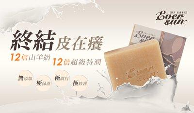終結皮在癢,12倍山羊奶,12倍超級特潤,eversun愛威森黑糖羊奶皂
