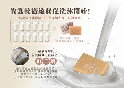 修護乾癢敏弱肌重洗沐開始,eversun愛威森黑糖羊奶皂,製成不加1滴水保留高純度山羊奶華