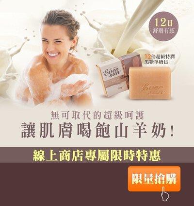無可取代的超級呵護,12倍超級特潤黑糖羊奶皂