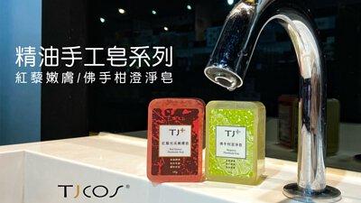 勤洗手、肥皂