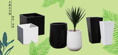 水磨石花器、水磨石花盆、黑白花盆,水泥花盆、清水模花盆