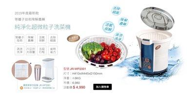 美寧mistral週年慶-純淨化超微粒子洗菜機(JR-WP2001贈:洗米袋x1、保溫杯x1、美寧咖啡機乙台)