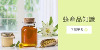 山田養蜂場,日本蜂王乳領導品牌推薦