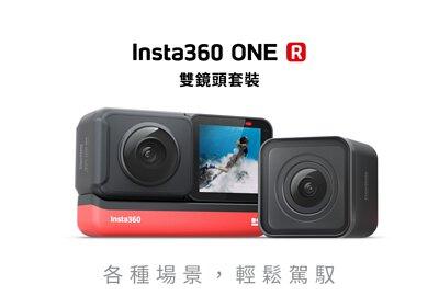 insta360 One R