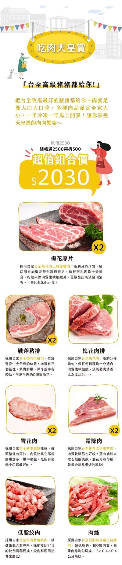 吃肉天皇賞,台全高品質豬肉通通給你,一半冷凍一半馬上開吃