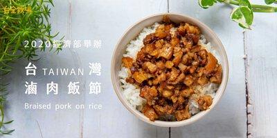 2020經濟部台灣滷肉飯節,台全牧場五花肉、肉燥優惠價