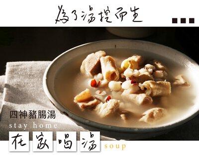 在家喝湯,四神豬腸湯