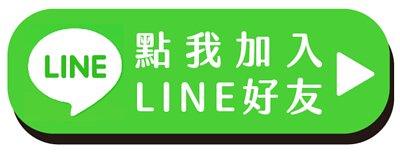 加入台全牧場官方LINE