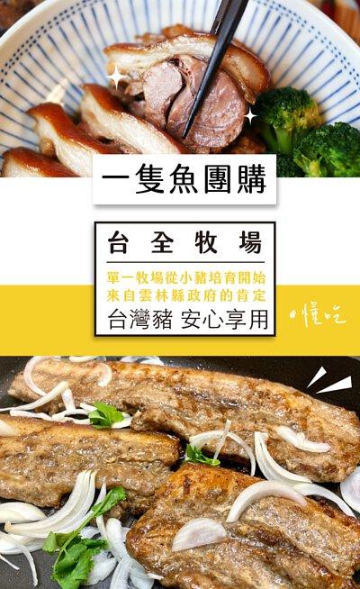 台全牧場 最安心的台灣豬肉