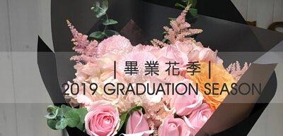 畢業花束;感恩花禮;謝師宴花束;graduation
