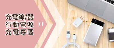 行動電源/充電器/充電線
