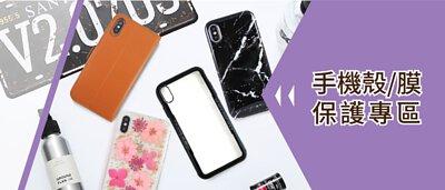 手機殼/手機膜/保護貼