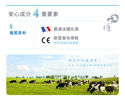 Enpress法國乳源安心成分4重要素,自然來源萃取食用更放心