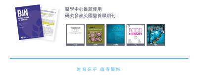 國際權威期刊發表,BJN英國營養學期刊、中華免疫學會、臺灣營養學會、氣喘衛教學會等