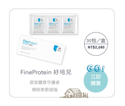 FineProtein,孕婦,嬰幼兒適用,好培兒,專利乳清胜肽,調整體質,預防過敏,減緩異位性皮膚炎,調節自體免疫疾病,降低乾癬復發,抵禦流感,遠離過敏性鼻炎