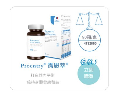 Proentry,專利乳清胜肽,預防過敏,調整體質,氣喘,過敏性鼻炎,異位性皮膚炎,平衡免疫發展,TGF-β2