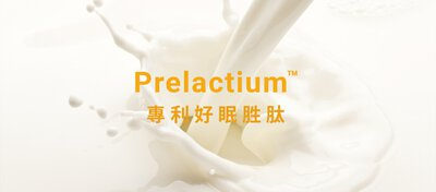 萊可恬,Prelactium,幫助入睡,幫助睡眠,失眠,睡不著,好眠,憂鬱,焦躁,心情不好,酪蛋白胜肽,好眠胜肽