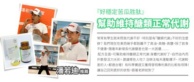 FineStable,好穩定,中國醫藥大學,專利定序苦瓜胜肽,調控血糖,穩定血糖值,糖化血色素,醣類代謝力,新陳代謝