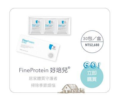 好培兒法國專利蛋白肽,TGF-β2,專利乳清胜肽,預防過敏,調整體質,氣喘,過敏性鼻炎,異位性皮膚炎,平衡免疫發展