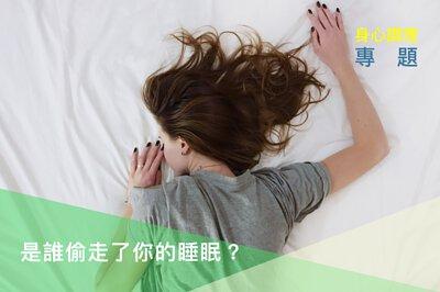 酪蛋白,幫助入睡,失眠,多夢,深層睡眠,法國研發,孕婦睡眠,更年婦女失眠,Prelactium,專利酪蛋白胜肽