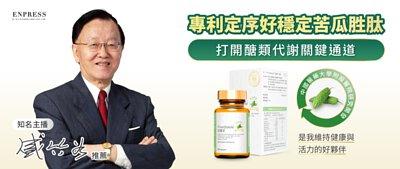 FineStable,好穩定,中國醫藥大學,專利定序苦瓜胜肽,調控血糖,穩定血糖值,糖化血色素,醣類代謝,新陳代謝