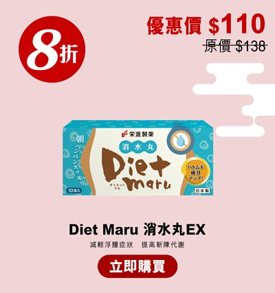 Diet Maru 消水丸EX (蘋果味)