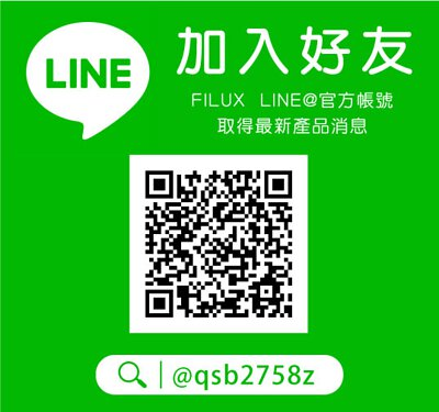 FILUX 飛力士 LINE加入好友
