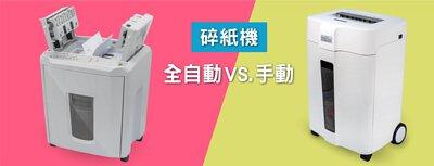 全自動碎紙機與手動碎紙機如何選