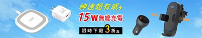 3C無線充電 F-RF101+F-RF201