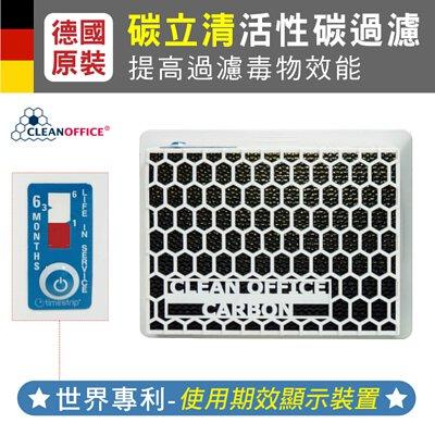 碳立清L001加購(碳粉印表機專用)