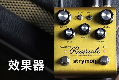 Strymon Riverside 吉他破音 效果器
