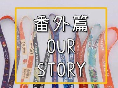 番外篇-我們的故事
