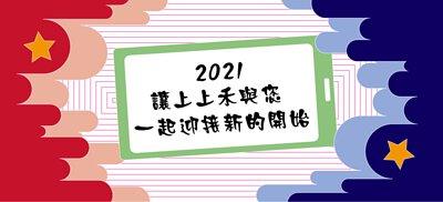 客製化證件帶-2021