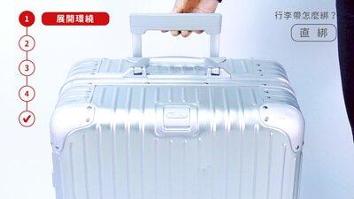 行李帶直綁步驟,第一步:展開環繞,首先,拉起行李帶的把手。