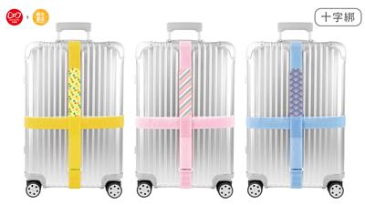 創意生活好綁樣可收納式行李帶十字綁26吋行李箱示範