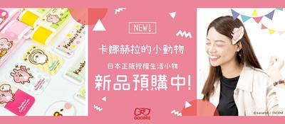 卡娜赫拉的小動物│日本正版授權生活小物新品預購中!