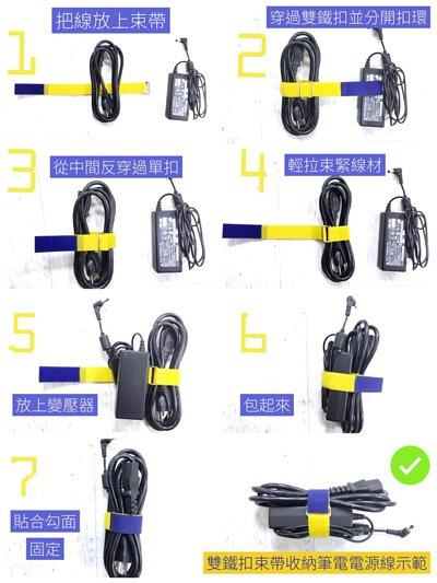 國紡企業Lovetex│創意生活魔鬼氈│雙鐵扣束帶收納筆電電源線示範