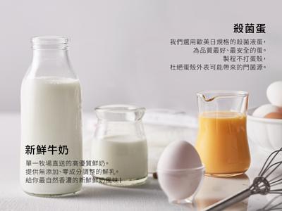 新鮮牛奶 -不同於市面上大多以奶粉為原料的布蕾,起士公爵堅持使用產地直送,成分無調整的牧場新鮮牛奶,在悉心研發的黃金比例下,創造出每一顆奶味濃厚的真布蕾。