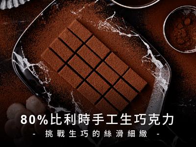 80%比利時手工生巧克力 挑戰生巧的絲滑細緻