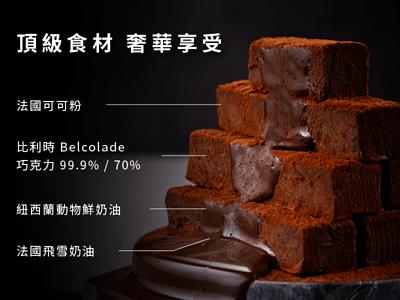 頂級食材,奢華享受#法國可可粉  #比利時Belcolade巧克力99.9%   #比利時Belcolade巧克力70%   #紐西蘭動物鮮奶油   #法國飛雪奶油