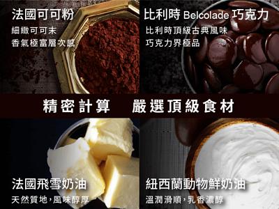 精密計算,嚴選頂級食材 法國可可粉  比利時Belcolade巧克力 細緻可可末,香氣極富層次感          比利時頂極古典風味,巧克力界極品