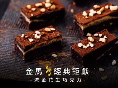 金馬55經典鉅獻   流金花生巧克力