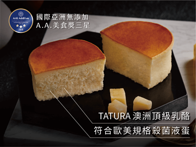 TATURA澳洲頂級乳酪 符合歐美規格殺菌液蛋