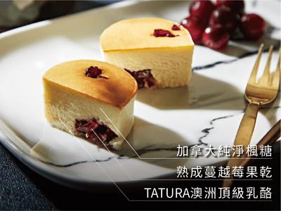 加拿大純淨楓糖 熟成蔓越莓果乾 TATURA澳洲頂級乳酪